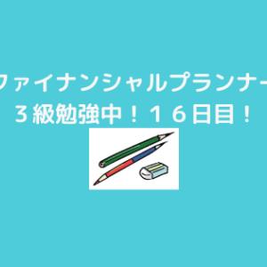 ファイナンシャルプランナー3級勉強中!16日目!