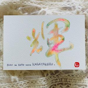 キラキラ色文字メッセージカードをお譲りしています!