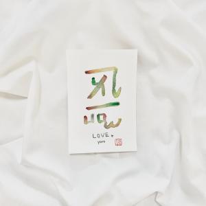 龍体文字「ヨロ」☆恋愛運を上げよう!