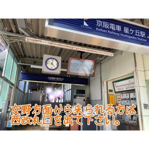 JR学研都市線河内磐船駅、京阪交野線河内森、交野市方面からChouChouさんまでのアクセス