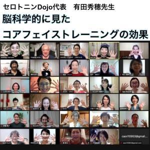 セロトニンDojo代表 有田秀穂先生にコアフェイストレーニングの効果について教えていただきました