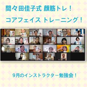 コアフェイストレーニング!9月のインストラクター勉強会!