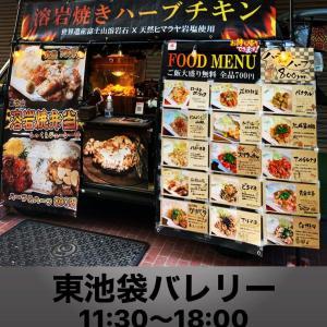 strong 溶岩焼きハーブチキン専門店