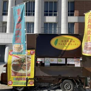 台湾屋台飯 Formosa Kitchen