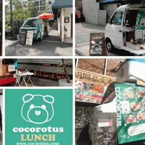 Cocorotus/府中卸売珈琲店