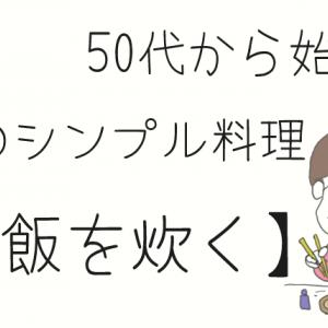 50代から始める男のシンプル料理【ごはんを炊く】