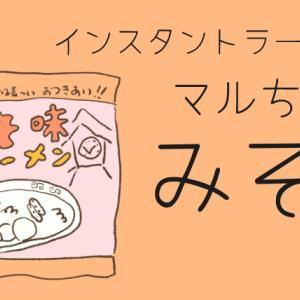 【なぜか関東にない】インスタントラーメンは、マルちゃん「みそ味」に限るの巻
