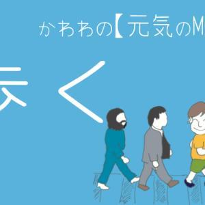 歩くこと【かわわの元気のMOTO②】