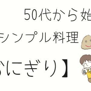 50代から始める男のシンプル料理【おにぎり】