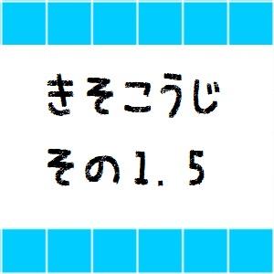 生コンクリート納品書の見方【基礎工事!その4】
