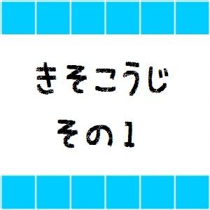 根伐&砕石【基礎工事!その1】
