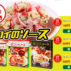 名古屋めし ヨコイのあんかけスパを家で食べる方法!