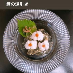 【レシピ】簡単だけどご馳走風  ハモの湯引き  キラッキラのジュレソース