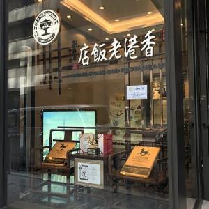 愛すべき小龍包♥上海料理『香港老飯店』HONG KONG OLD RESTAURANT!!!