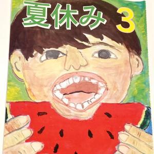 """夏休みの日誌「生活の""""めあて""""」は?"""