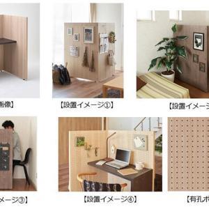 1m2の半個室空間を作れるデスク「KOMORU(コモル)」