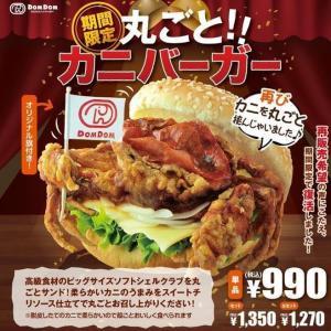 ドムドムハンバーガー丸ごと!!カニバーガー