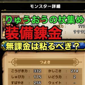 【ドラクエタクト】イベント新武器りゅうおうの杖性能と装備錬金