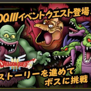 【ドラクエタクト】新イベント!ドラゴンクエストⅢまとめ