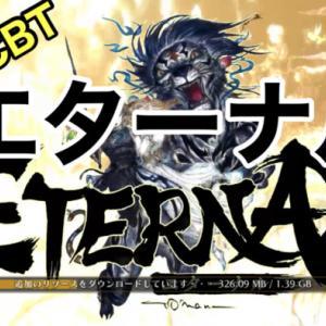 【ETERNAL(エターナル)】第4回目CBT職画像・『メイジ』プレイ動画。