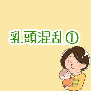 乳頭混乱①〜ニップルコンフュージョン〜