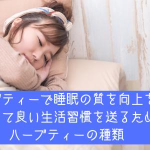 ハーブティーで睡眠の質を向上を!安眠して良い生活習慣を送るためのハーブティーの種類