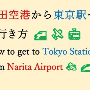 【写真入りで説明!】成田空港から東京駅までの行き方(和文・英文)How to get to Tokyo station from Narita airport