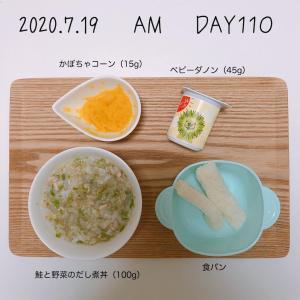 離乳食 17週目(生後38週目)最終回!