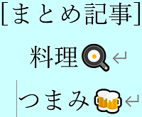 【まとめ】料理レシピ - 燻製、常備菜、酒に合うメシ -