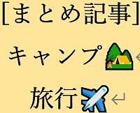 【まとめ】キャンプと海外・国内旅行記事