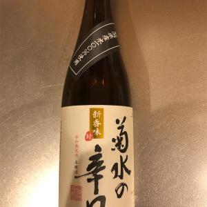 【日本酒】菊水酒造 菊水の辛口