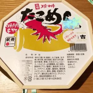 《岡山》たこめしが食べたいの。