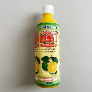 《沖縄》シークワーサーが飲みたいの2020