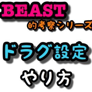 BEAST的考察⑤〜ドラグ設定〜【アジング】