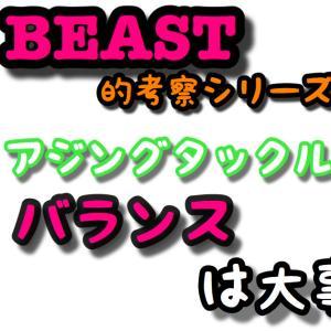 BEAST的考察シリーズ⑥〜バランスが大事〜|アジング タックル