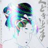 くどき上手Jr|White Beauty 雪女神29