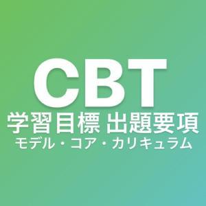 〈歯学部CBT学習目標・出題要項〉どんな問題がでるの?出題範囲は?学習すべき内容は?モデル・コア・カリキュラムをご存知ですか?