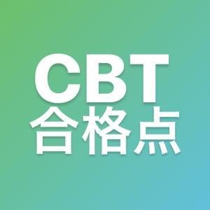 〈歯学部CBT合格点〉CBTボーダーの点数は何点?合格点は?