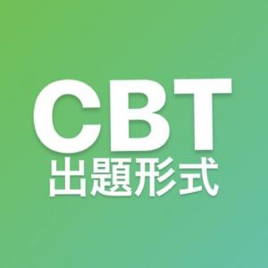 〈歯学部CBT出題形式〉どのような形式の出題なの?出題形式について詳しく解説します!