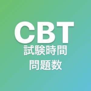 〈歯学部CBT試験時間・問題数〉試験時間はどれくらい?何時間で何問解くの?全何問?