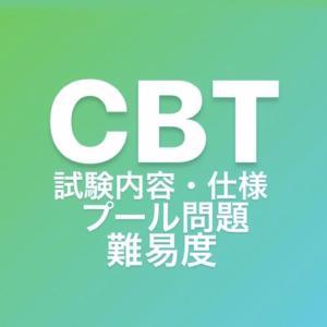 〈歯学部CBT試験内容・仕様・プール問題・難易度〉試験はどのように行われるの?人によって問題が違う?プールがあるって本当?難易度も人によって違うの?