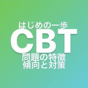 〈歯学部CBT問題の特徴・はじめの一歩〉どんな問題?傾向と対策!!なかなか進まないけどどうしたらいい?