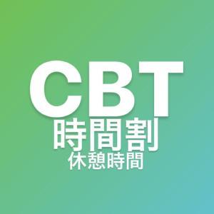 〈歯学部CBT時間割〉時間割 休憩時間や試験のスタイルについて