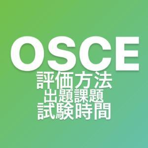 〈歯学部OSCE評価方法・課題・試験時間〉どのように評価される? なにがでる? 実技を行う時間はどれくらい? 身だしなみについて