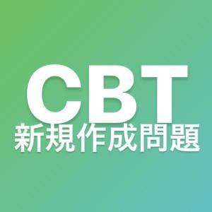 〈歯学部CBT新規作成問題〉採点されない問題があるって本当?CBTの成績は体感よりも1割高い? 実際受験した経験談をもとにお話しします!CBT勉強法Part9