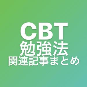 〈まとめページ・随時更新〉CBTについての記事まとめ CBT勉強法Part1〜10