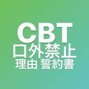 〈歯学部CBT問題口外禁止〉本当に問題を口外してはいけないの?誓約書を書く?本当のところをお話しします CBT勉強法Part10