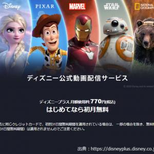 ディズニープラス日本版解禁!料金、作品、デラックスとの違いは?