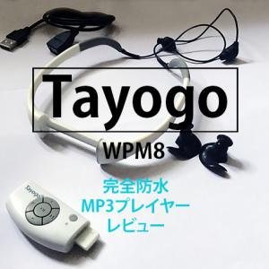 Tayogo防水MP3プレーヤー・水泳イヤホン(安!)1年使用後感想
