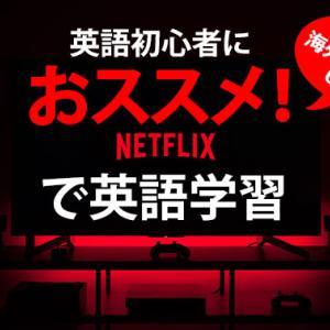 Netflixが英語学習に効果的!初心者にピッタリの海外ドラマ6選